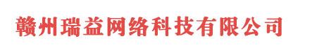 赣州网站建设_seo优化_网络推广